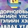 Дорноговь аймгийн 2019 оны 1 дүгээр улиралын өргөдөл, гомдол, санал хүсэлтийн мэдээ